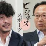退路断ち起業 サッカー元日本代表・鈴木啓太氏(岡田武史さんと語ろう②)