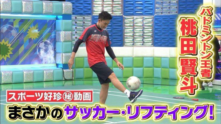 スポーツ好珍㊙動画 バドミントン世界王者桃田賢斗まさかのサッカー・リフティング!
