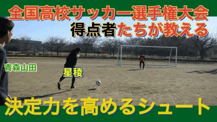 【全国高校サッカー選手権】ゴール経験者たちが教える【決定力を高めるシュート】