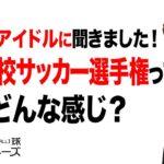 元祖アイドル?!水沼貴史が高校サッカー選手権の思い出を語る!