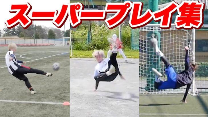 【サッカー】つーちゃんスーパープレイ集!!!!!!!