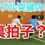 サッカー・フットサルに使える簡単なドリブル突破方法!コツは裏拍子?
