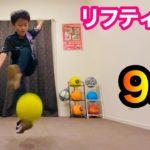 9歳サッカー少年の凄技リフティング