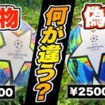 【サッカーボール検証】チャンピオンズリーグの公式球と偽物って何が違うの?