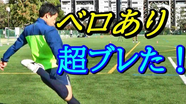 サッカースパイクモレリアのシュータン(ベロ)を折り返して色々プレーしてみた!