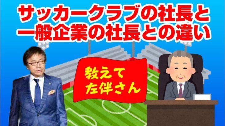 サッカークラブの社長と一般企業の社長との違いとは【教えて左伴さん】