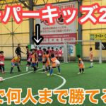 【サッカー検証】元高校日本一ならスーパー小学生何人まで倒せる?#サッカー#フットサル