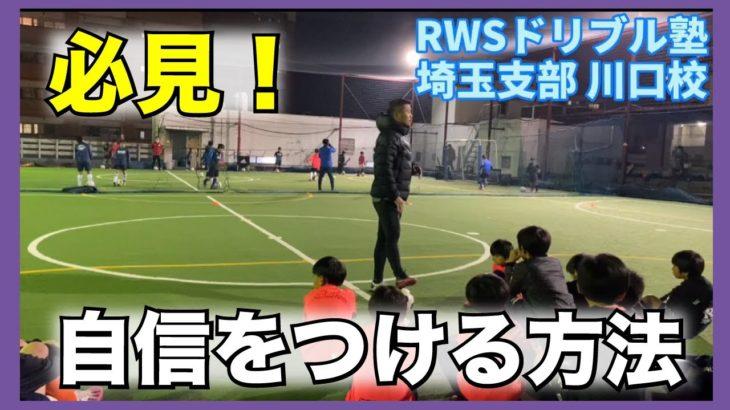 【小学生サッカー】ゼッタイ聞いた方がイイ自信をつける為の方法