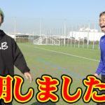 【サッカー】絶対に盛り上がる!脳トレのリフティングゲーム教えます!篇