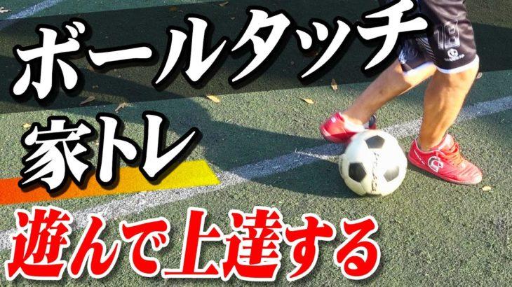 【サッカー自主練習】ボールタッチが遊びながら上手くなる!家トレを2つ教えます