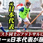 ホストのフットサル対決に参加した元サッカー日本代表が上手過ぎるw【バズリズム】