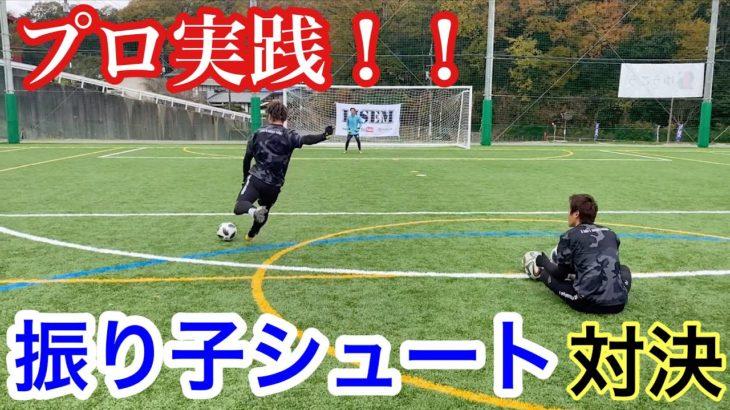 【サッカー】プロもやる!シュート練習対決してみた#サッカー#シュート