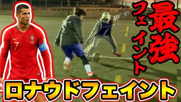 サイドで使える最強ロナウドフェイント!!!!【サッカー】