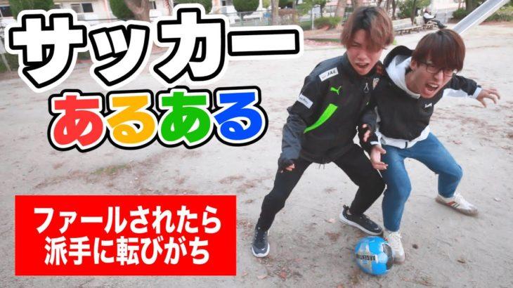 【ボールは友達】絶対に共感できるサッカーあるあるやってみた!!【あるある】
