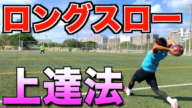 【サッカー】青森山田のようなロングスロー上達法!