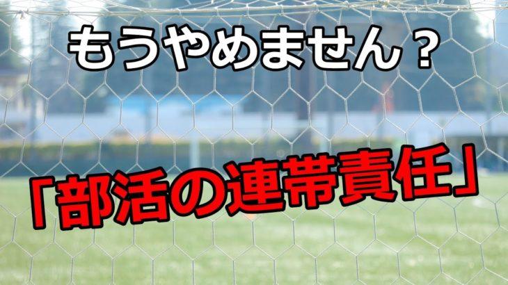 未成年飲酒問題の奈良県立山辺高校サッカー部が全国大会に出場するべき理由。