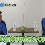 【ファンベルちょい見せ!】馬渡選手・山田選手編!テーマトーク「サッカーとは」