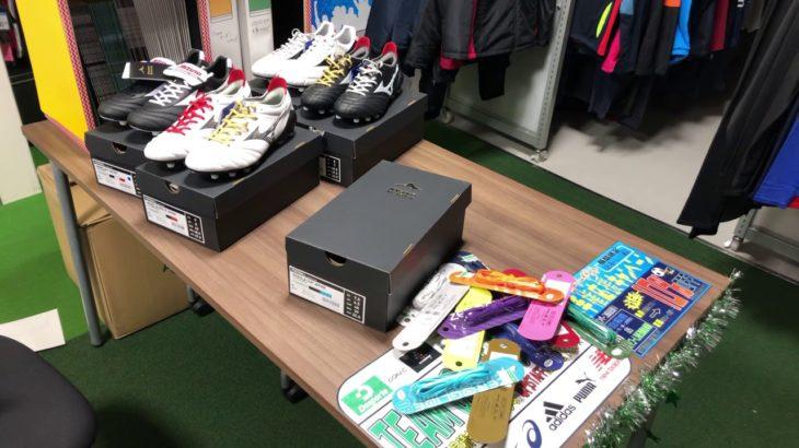 岡山市 サッカースパイク ミズノサッカー レビュラ