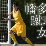 幡多でも女子サッカーを 新2チーム奮闘中!