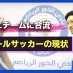 【小林祐希密着】サッカー選手移籍の裏側 後編