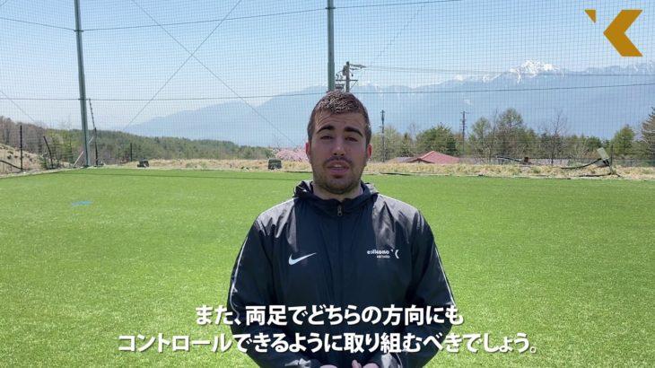 【エコノメソッド】ファーストタッチのコンセプト/サッカー個人戦術の原理原則