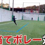 【サッカー】激ムズ!壁当てボレー対決!#サッカー#シュート