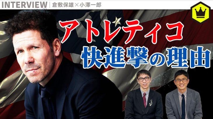 【定点観測】アトレティコ快進撃の理由を解説!