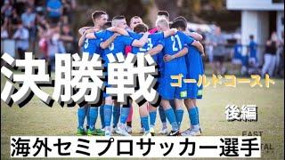 [vlog] セミプロサッカー選手の1日 #23 ゴールドコースト 決勝戦 後編