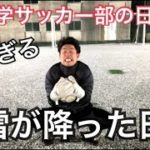 [vlog]雪に凍えるサッカー部の日常。