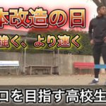 [vlog]サッカー選手を目指す高校生の1日。「肉体改造の日」。