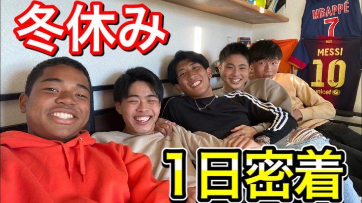 [vlog]サッカー選手を目指す高校生の冬休みの1日。