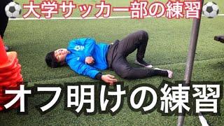 [vlog]オフ明けの練習で疲れる大学サッカー部の1日。