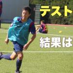 とあるチームのテストを受けた日[vlog]サッカー選手を目指す大学生の1日