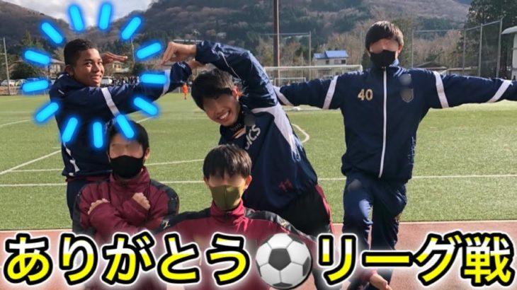 [vlog]リーグ最終戦の日。サッカー選手を目指す高校生の1日。