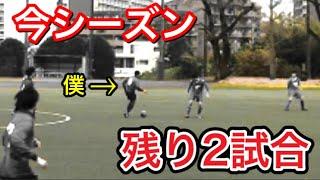 [vlog]サッカー選手を目指す高校生の1日。「今シーズン残り2試合」。