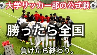 [vlog]大一番を迎えた大学サッカー部の1日。
