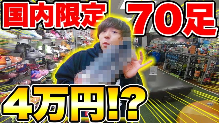 【サッカーvlog】国内限定70足の超激レアスパイク買いに行ってみた!!!!!