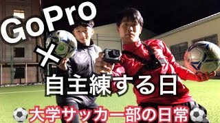 [vlog]GoProを買って、粋がる大学サッカー部の一日。