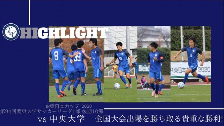 関東大学サッカーリーグ 桐蔭横浜大学vs中央大学 ハイライト