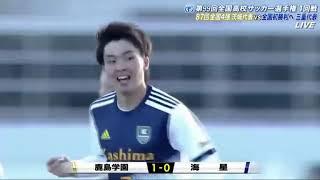 【ハイライト】鹿島学園 vs 海星 | 第99回全国高校サッカー選手権大会12月31日