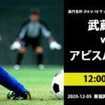 【高校サッカー】武蔵台 vs アビスパ福岡B 福岡県リーグ1部