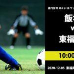【高校サッカー】飯塚 vs 東福岡B 福岡県リーグ1部