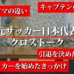 佐藤勇人 x 宮間あや 元サッカー日本代表と元なでしこジャパンによる対談