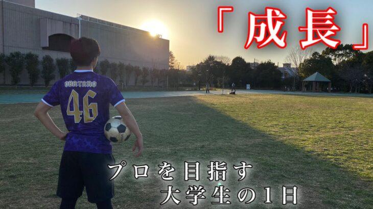 「成長」 プロサッカー選手を目指す大学生の1日
