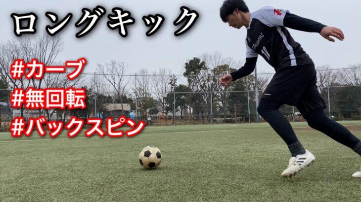ロングキックだけの動画 プロサッカー選手を目指す大学生の1日