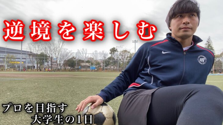 「逆境を楽しむ」 プロサッカー選手を目指す大学生の1日