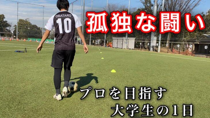 「孤独な闘い」 プロサッカー選手を目指す大学生の1日