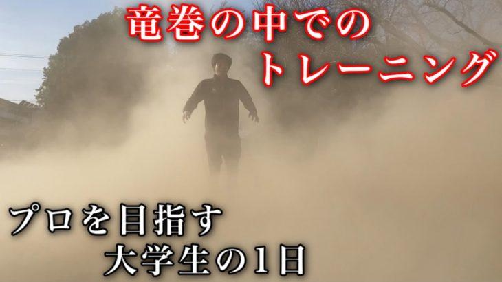 「竜巻の中でのトレーニング」プロサッカー選手を目指す大学生の1日