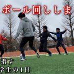 「後輩とボール回ししまくった日」プロサッカー選手を目指す大学生の1日