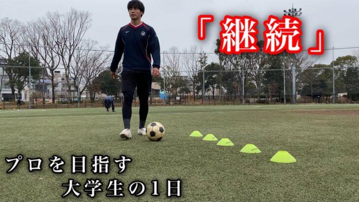 「継続」プロサッカー選手を目指す大学生の1日